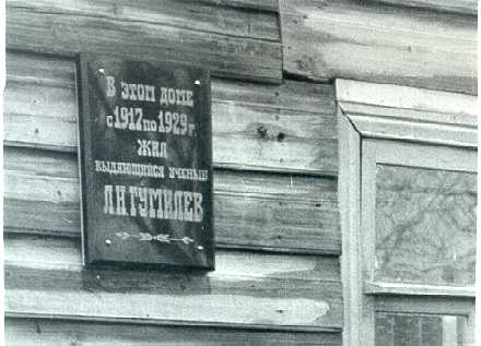 Мемориальная доска на доме где с 1917 по 1929 гг. жил Л.Н. Гумилёв в г.Бежецке Тверской области, открытая  1 октября 1997 года